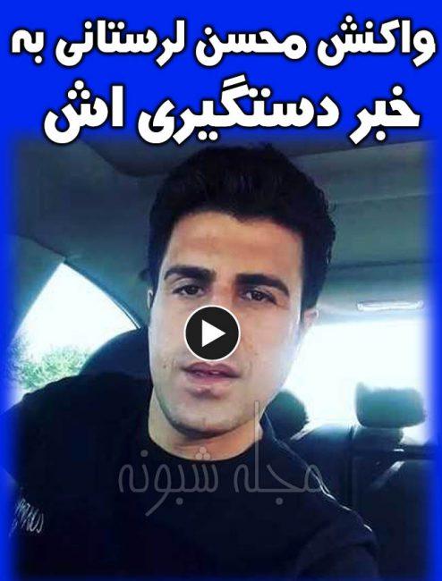 علت بازداشت محسن لرستانی خواننده چیست؟ جرم و دلیل دستگیری محسن لرستاني