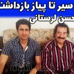 علت بازداشت و دستگیری محسن لرستانی خواننده چیست؟