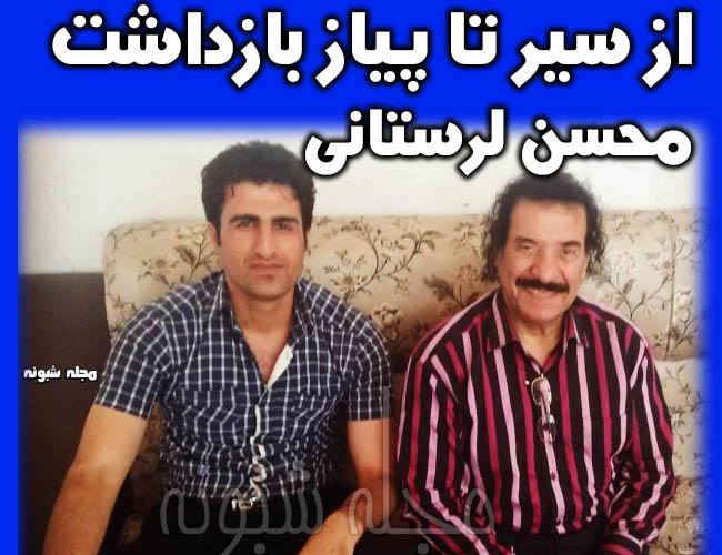 علت بازداشت محسن لرستانی خواننده چیست؟ جرم و دلیل دستگیری محسن لرستانی