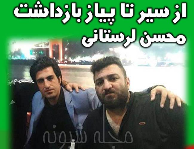علت دستگیری و دستگیر شدن محسن لرستانی خواننده چیست؟