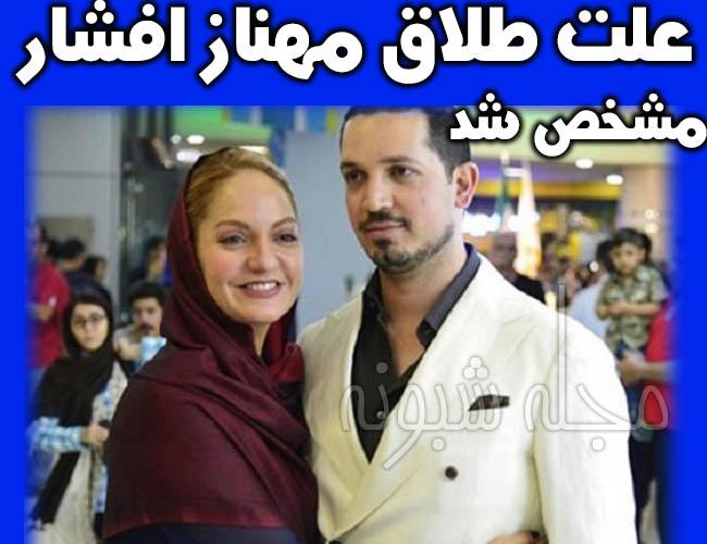 طلاق مهناز افشار از همسرش محمد یاسین رامین + علت جدایی مهناز افشار