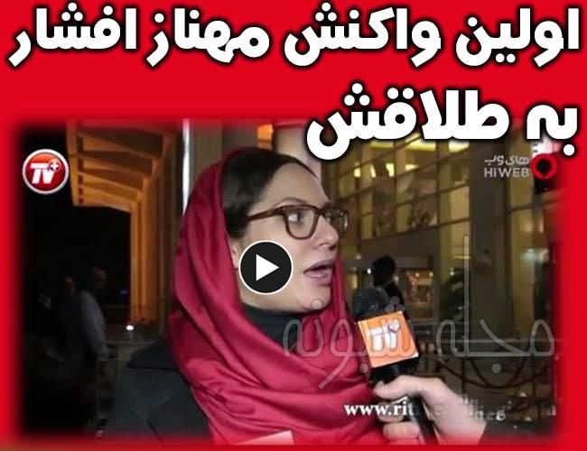 واکنش مهناز افشار به طلاقش + علت جدایی مهناز افشار
