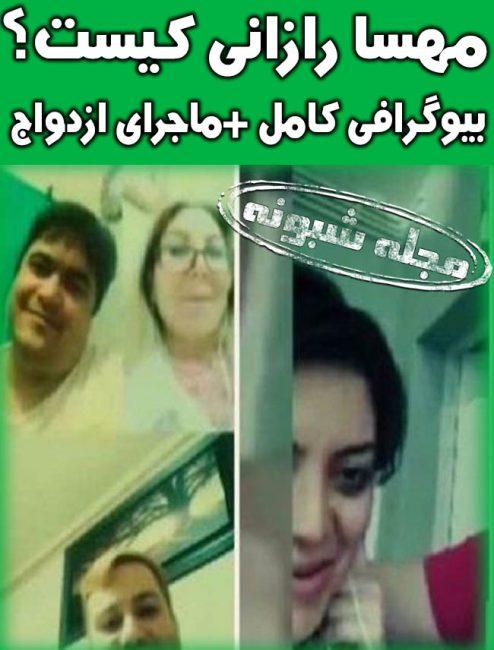 مهسا رازانی همسر روح الله زم کیست؟ ماجرای دستگیری روحالله زم آمدنیوز