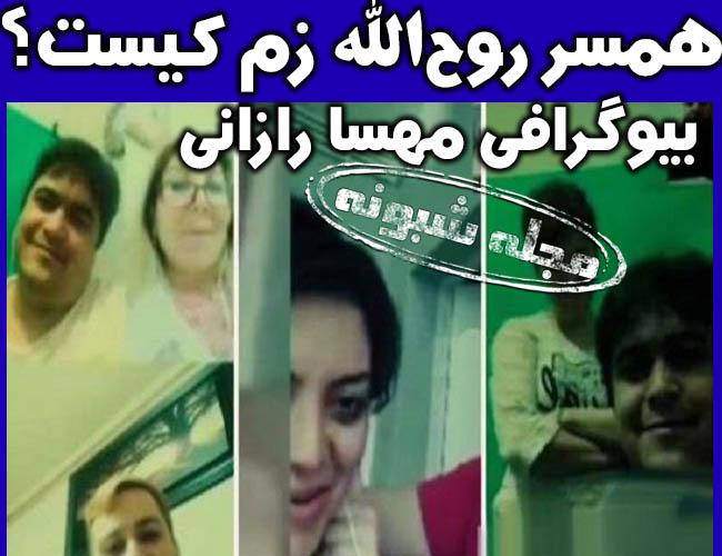 مهسا رازانی همسر روح الله زم کیست؟ ماجرای دستگیری همسرش +فیلم