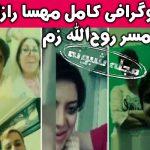 بیوگرافی مهسا رازانی همسر روح الله زم کیست؟ ماجرای دستگیری +فیلم