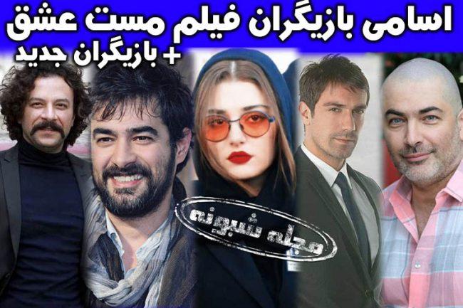 بازیگران فیلم مست عشق حسن فتحی کارگردان + اسامی بازیگران جدید