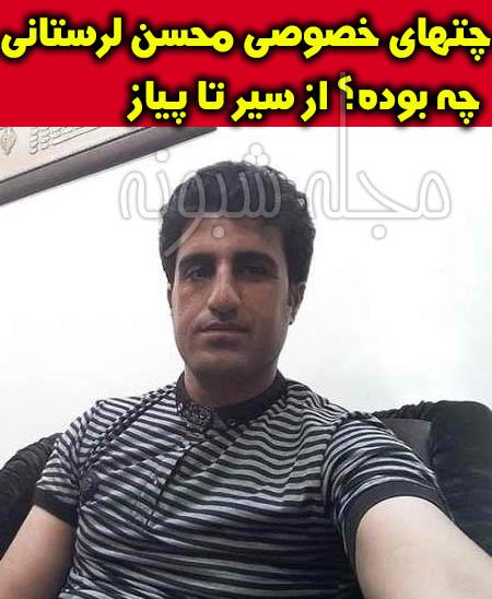 علت دستگیر شدن محسن لرستانی چت های خصوصی محسن لرستانی