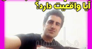حکم اعدام محسن لرستانی وقعیت دارد؟ چت های خصوصی او چه بوده؟
