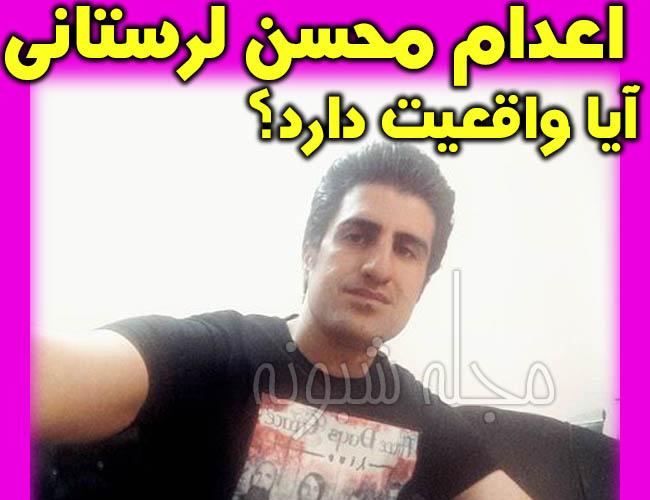 حکم اعدام محسن لرستانی وقعیت دارد؟ حکم دادگاه محسن لرستانی