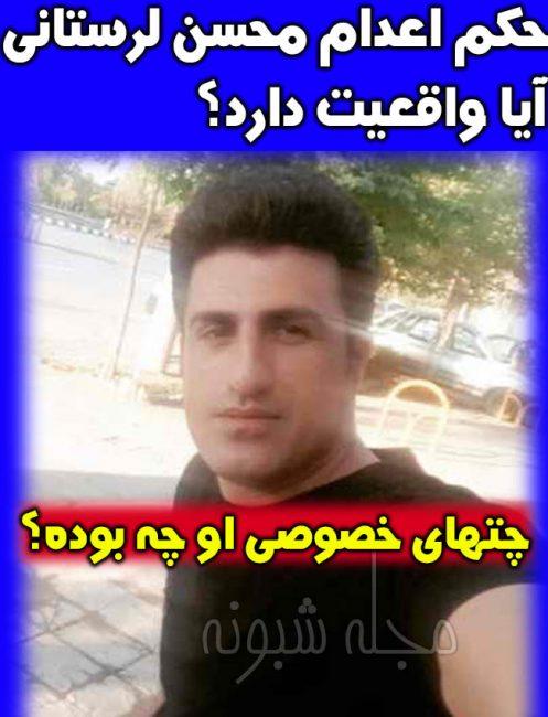 حکم اعدام محسن لرستانی خواننده وقعیت دارد؟ دادگاه و کیفرخواست محسن لرستانی