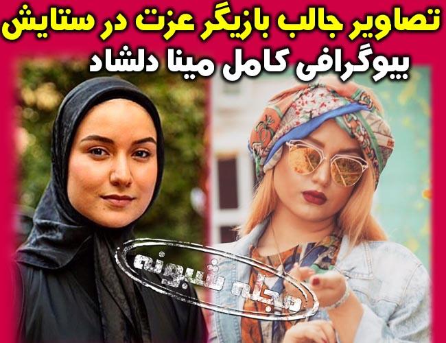 عزت در سریال ستایش | تصاویر جالب مینا دلشاد بازیگر نقش عزت زن حمید در سریال ستایش 3