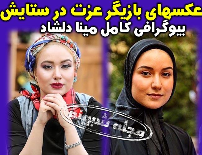عزت در سریال ستایش | عکس بد حجاب مینا دلشاد بازیگر نقش عزت زن حمید در سریال ستایش 3