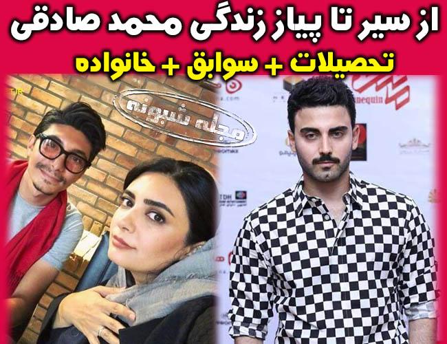 محمد صادقی | بیوگرافی و عکس محمد صادقی و همسرش بازیگر نقش آبتین در سریال مانکن