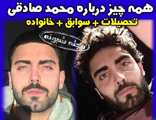 محمد صادقی | بیوگرافی و عکس های محمد صادقي بازیگر نقش آبتین در سریال مانکن