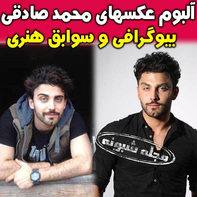 محمد صادقی | بیوگرافی و عکسهای محمد صادقی بازیگر نقش آبتین در سریال مانکن