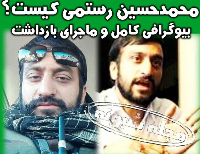 محمدحسین رستمی جاسوس کیست؟ ماجرای بازداشت و رابطه با روح الله زم
