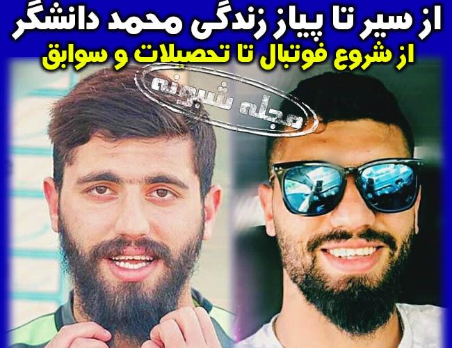 محمد دانشگر بازیکن استقلال   بیوگرافی محمد دانشگر فوتبالیست و همسرش +اینستاگرام
