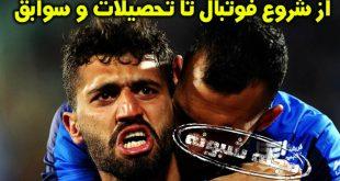 محمد دانشگر بازیکن استقلال | بیوگرافی محمد دانشگر فوتبالیست و همسرش +اینستاگرام