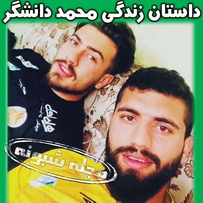 محمد دانشگر بازیکن استقلال   بیوگرافی و عکس محمد دانشگر فوتبالیست
