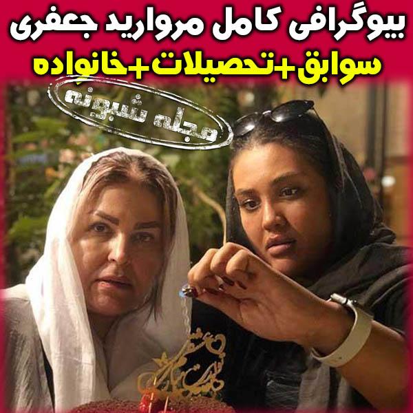 بیوگرافی مروارید جعفری دختر اکرم محمدی بازیگر و همسرش +اینستاگرام