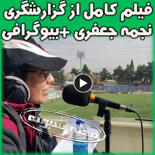 نجمه جعفری گزارشگر فوتبال   بیوگرافی نجمه جعفری +فیلم و تصاویر