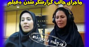 نجمه جعفری گزارشگر فوتبال | بیوگرافی نجمه جعفری و همسرش +فیلم و تصاویر