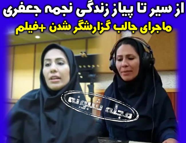 نجمه جعفری گزارشگر فوتبال   بیوگرافی نجمه جعفری و همسرش +فیلم و تصاویر