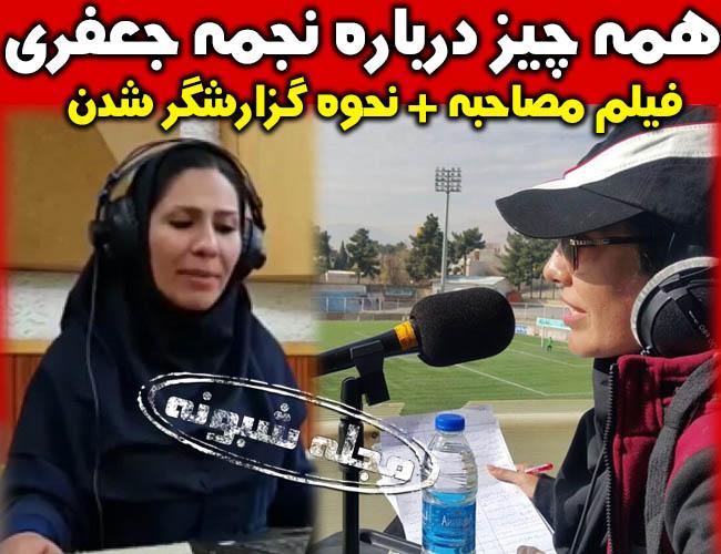 نجمه جعفری گزارشگر فوتبال   بیوگرافی نجمه جعفری و همسرش +پیج اینستاگرام