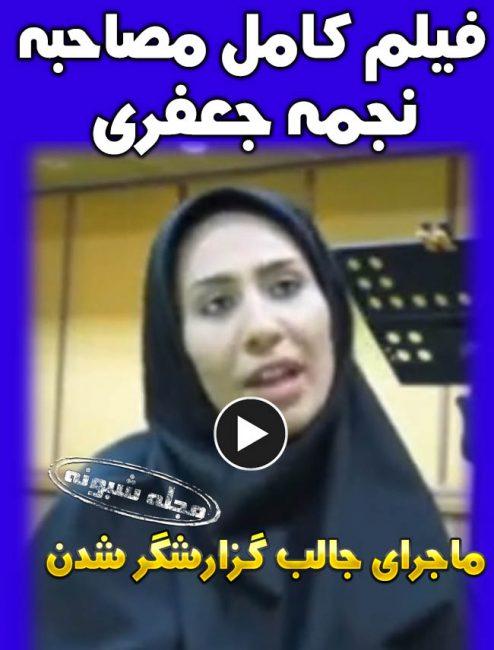 نجمه جعفری گزارشگر فوتبال   بیوگرافی نجمه جعفري و همسرش +فیلم و تصاویر