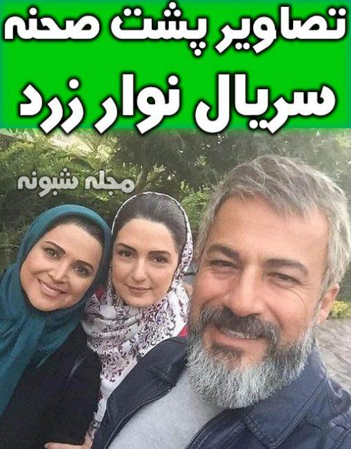 امیر آقایی و کمند امیر سلیمانی و سمیرا حسینی بازیگران سریال نوار زرد
