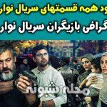زمان پخش سریال نوار زرد +اسامی بازیگران