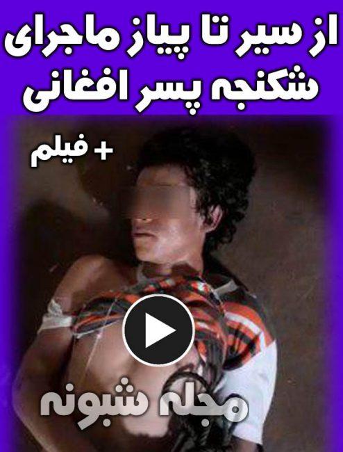 فیلم شکنجه و کشته شدن پسر نوجوان افغانی در روستای سلخ جزیره قشم به دلیل متلک پرانی
