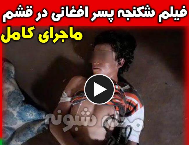 فیلم شکنج پسر جوان افغانی در روستای سلخ قشم به دلیل متلک پرانی