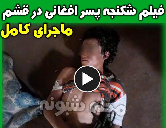 فیلم شکنجه و قتل پسر جوان افغانی در روستای سلخ قشم به دلیل متلک پرانی