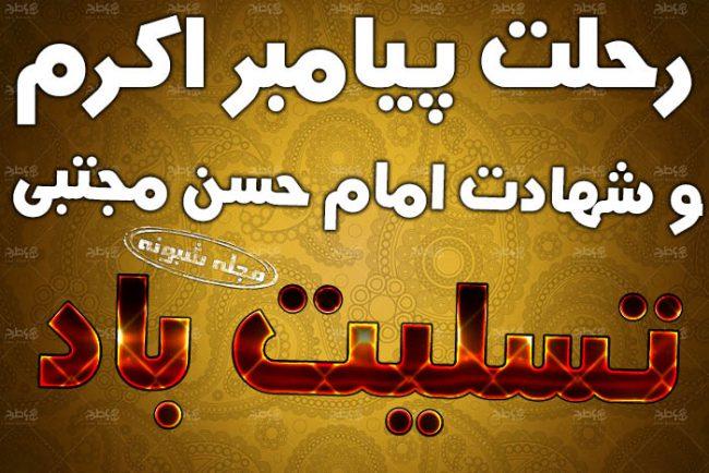 پیامک تسلیت رحلت پیامبر 28 صفر و شهادت امام حسن مجتبی + متن و عکس نوشته و تصاویر
