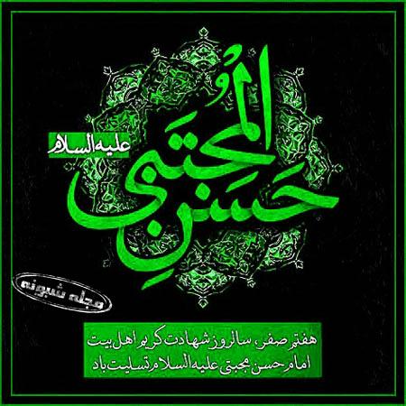 پیامک تسلیت رحلت پیامبر و شهادت امام حسن مجتبی + متن و عکس نوشته و تصاویر