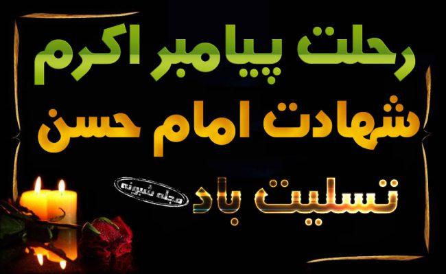عکس استوری تسلیت رحلت پیامبر و شهادت امام حسن مجتبی + متن و عکس نوشته و تصاویر