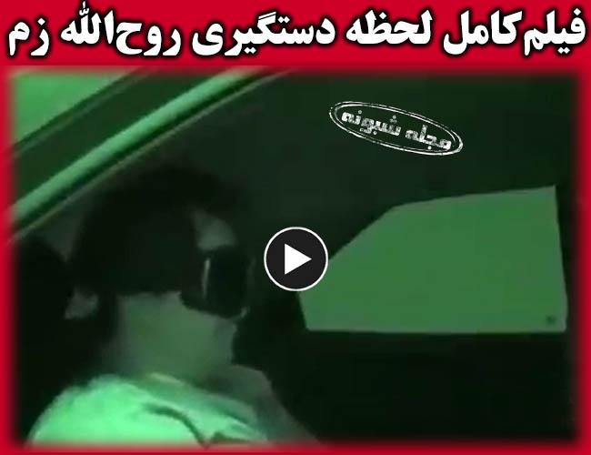 فیلم لحظه دستگیری روح الله زم کانال آمدنیوز و مصاحبه کامل روح الله زم