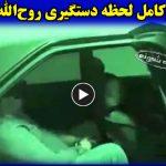 فیلم دستگیری روح الله زم کانال آمدنیوز و مصاحبه کامل روح الله زم