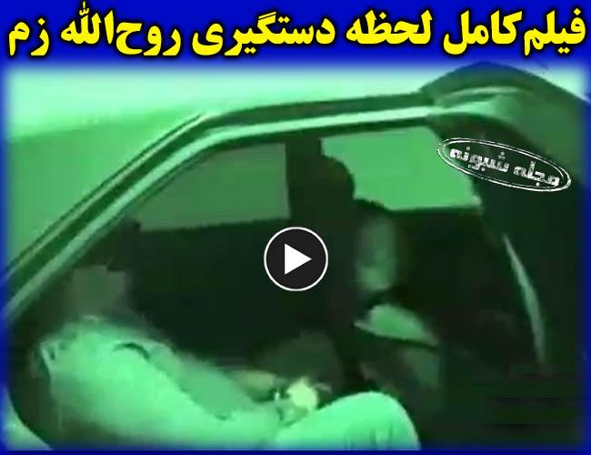 فیلم لحظه دستگیری روحالله زم کانال آمدنیوز و مصاحبه کامل روح الله زم