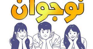 تبریک روز نوجوان 8 آبان | پیامک و استیکر و عکس نوشته تبریک روز نوجوان