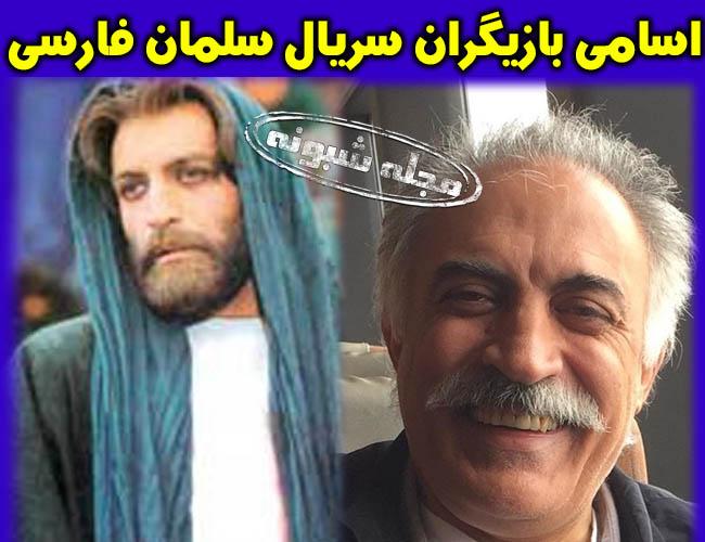 بازیگران سریال سلمان فارسی داوود میرباقری +اسامی بازیگران سلمان فارسی