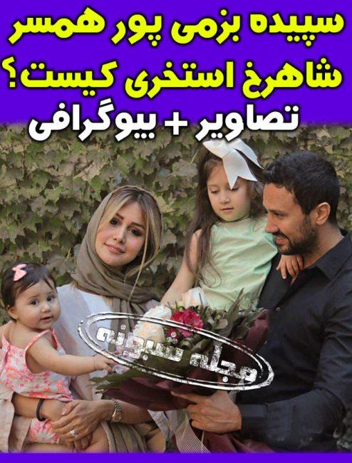 همسر شاهرخ استخری کیست؟ بیوگرافی سپیده بزمی پور و دخترانش پناه و نبات +تصاویر خانوادگی