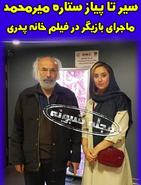 ستاره میرمحمد بازیگر   بیوگرافی و عکسهای ستاره میرمحمد بازیگر نقش سکینه در فیلم خانه پدری