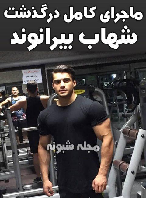 خودکشی شهاب بیرانوند + پیج اینستاگرام