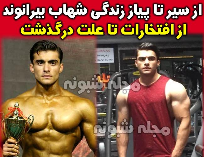 علت خودکشی شهاب بیرانوند هرکول ایرانی | بیوگرافی شهاب بیرانوند بدنساز