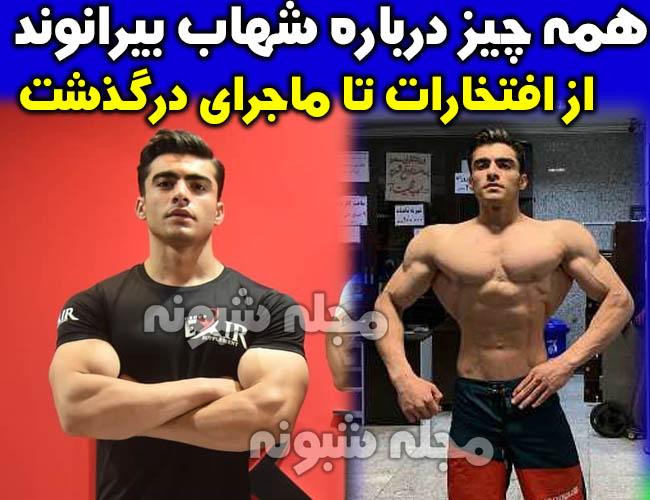 علت خودکشی و درگذشت شهاب بیرانوند هرکول ایرانی | بیوگرافی شهاب بیرانوند بدنساز