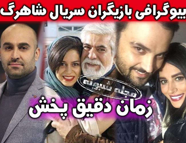 بازیگران سریال شاهرگ + اسامی و بیوگرافی و خلاصه داستان سریال شاه رگ