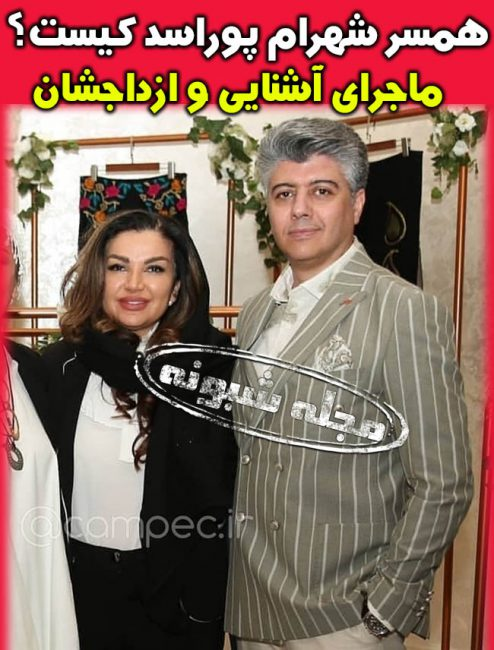 همسر شهرام پوراسد کیست؟ عکس خانواده شهرام پوراسد و همسرش