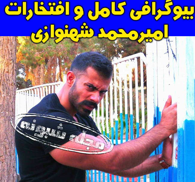 پناهندگی اميرمحمد شهنوازي | بیوگرافی امیرمحمد شهنوازی نایب قهرمان پاورلیفتینگ آسیا